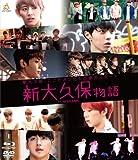 新大久保物語 ブルーレイ+DVDセット(2枚組) [Blu-ray]