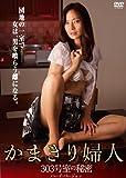 寺崎泉 かまきり婦人~303号室の秘密