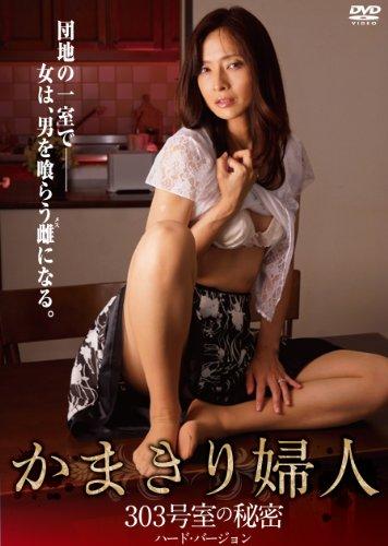寺崎泉 かまきり婦人~303号室の秘密【ハード・バージョン】 [DVD]