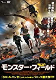 モンスター・フィールド[DVD]