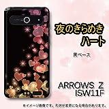 ARROWS Z ISW11F対応 携帯ケース【020夜のきらめきハート】