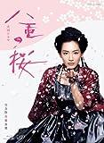 八重の桜 完全版 第参集 Blu-ray BOX[Blu-ray/ブルーレイ]