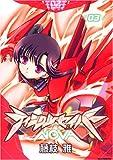 ティンクルセイバーNova 3 (IDコミックス REXコミックス)