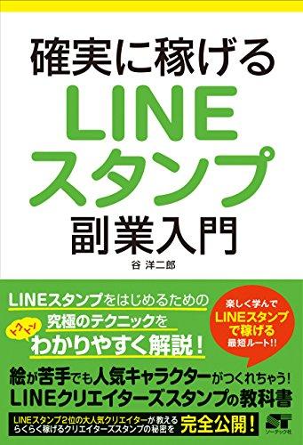 確実に稼げる LINEスタンプ 副業入門 [Kindle版]