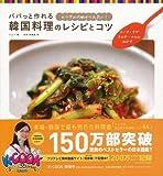 【ハ゛ーケ゛ンフ゛ック】  スープ・チゲ・キムチ・ナムルおかず-パパっと作れる韓国料理のレシピとコツ