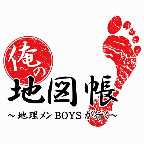 俺の地図帳~地理メンBOYSが行く~ セカンドシーズン3 [DVD]