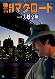 警部マクロード Vol.14「人質交換」 [DVD]
