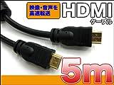 HDMIケーブル★5m★PS3・ブルーレイ・TVに