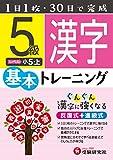 小学 基本トレーニング 漢字5級: 1日1枚・30日で完成 (小学基本トレーニング)