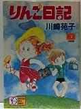 りんご日記 3 (SGコミックス)
