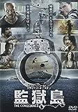 監獄島[DVD]