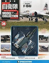自衛隊モデルコレクション 38号 (航空自衛隊F-104J) [分冊百科] (メカモデル付)