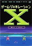 ゲーム・ジェネレーションX ~8ビットの魂~ [DVD]