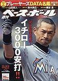 週刊ベースボール 2016年 8/22 号 [雑誌]