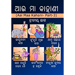 Aai Maa Kahani (Part-3)