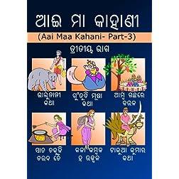 Aai Maa Kahani (Part-3)