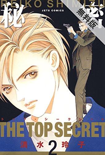 秘密 -トップ・シークレット-【期間限定無料版】 2 (ジェッツコミックス)