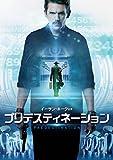 プリデスティネーション[DVD]