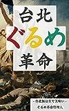 台北ぐるめ革命: 台北飯は全て美味い
