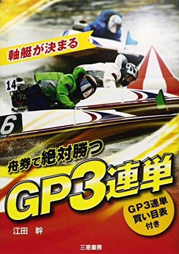 舟券で絶対勝つGP3連単 (サンケイブックス)