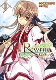 Rewrite:SIDE-B(3) (電撃コミックス)