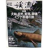 渓流 2010 イワナ原種の旅/釣り人のためのクマ学・キノコ学 (別冊つり人 Vol. 268)