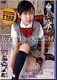 女子高生×天然素材 本田ナミ [DVD][アダルト]