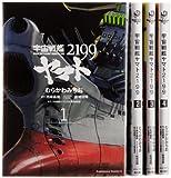 宇宙戦艦ヤマト2199 コミック 1-4巻セット (カドカワコミックス・エース)