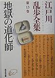 地獄の道化師―江戸川乱歩全集〈第13巻〉 (光文社文庫)