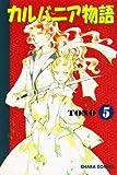 カルバニア物語5 (Charaコミックス)