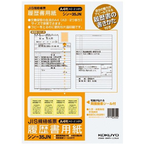 Guide de formulaire de curriculum vitae de Kokuyo avec 4 JIS style compatible avec quatre deux joints grandes enveloppes avec JN mince-35
