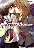 GIRL FRIENDS (5) (完)