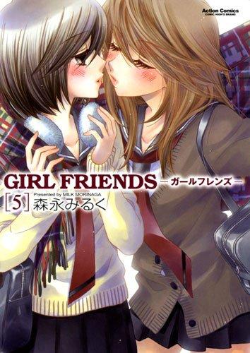 GIRL FRIENDS(5) (アクションコミックス)