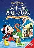 ミッキーのマジカル・クリスマス 雪の日のゆかいなパーティー (期間限定) [DVD]