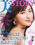 美STORY (ストーリィ) 2011年 09月号 [雑誌]