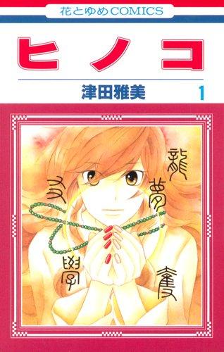 ヒノコ 第1巻 (花とゆめCOMICS)