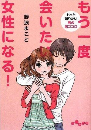 もう一度会いたい女性になる! ~もっと知りたい男の恋ゴコロ~ (だいわ文庫)