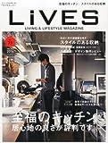 LiVES(ライヴズ) 2014年6月号 VOL.75