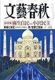 文藝春秋 2008年 11月号 [雑誌]