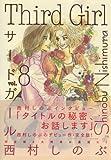 サード・ガール 8 (8) (キングシリーズ)