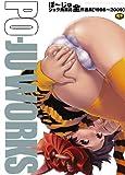 PO-JU WORKS (別冊エースファイブコミックス)