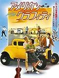 アメリカン・グラフィティ (字幕版)