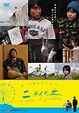 ニライの丘 ~A Song of Gondola~ [DVD]
