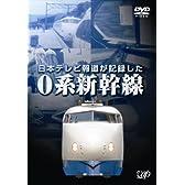 日本テレビ報道が記録した0系新幹線 [DVD]