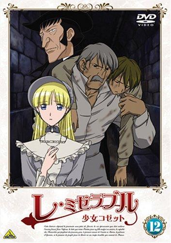 レ・ミゼラブル 少女コゼット 12 [DVD]