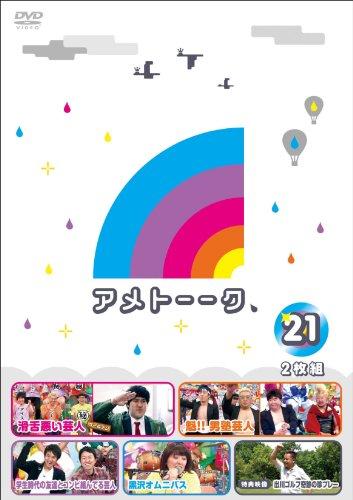 アメトーーク! DVD 21