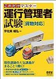これだけマスター 運行管理者試験[貨物対応] (LICENCE BOOKS)