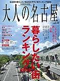 大人の名古屋 暮らしたい街ランキング2012 (HANKYU MOOK) [大型本] / 阪急コミュニケーションズ (刊)
