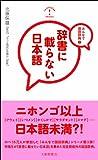 みんなで国語辞典? 辞書に載らない日本語