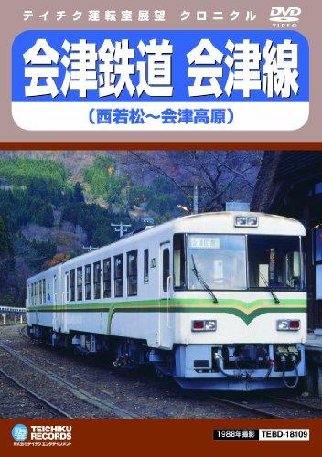 Aizu railway Aizu line (Nishi-Wakamatsu-Aizu-Kogen) [DVD]